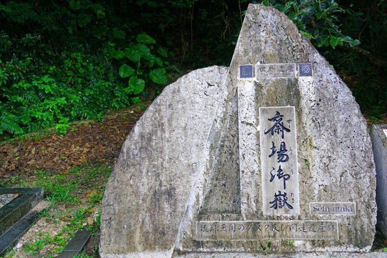 うるま市 うるまの琉球信仰