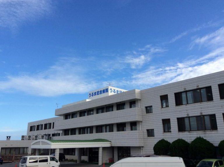 うるま記念病院